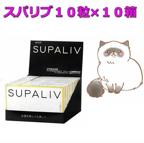 ★☆スパリブ SUPALIV【スパリブ10粒×10箱】(100タブレット)★送料・代引き無料!