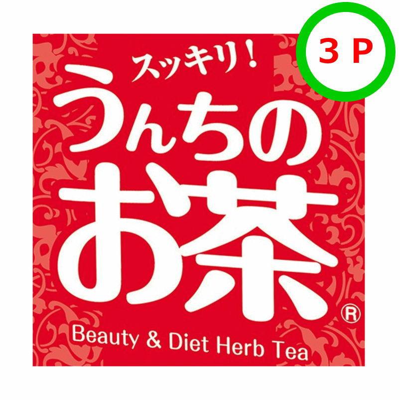 うんちのお茶【 3箱 】 (ダイエットサポートハーブティー)※送料・代引き無料