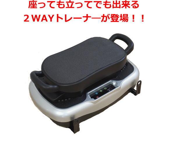 【新商品】★ライフフィット2wayトレーナー(富士メディック)お尻や二の腕んなどのたるみが気にになる方へもおススメ!送料・代引き無料 ライフフィットトレーナー, GEEKED UP:ed3831c2 --- officewill.xsrv.jp