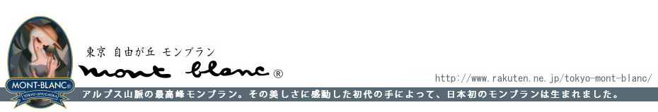 東京 自由が丘 モンブラン:スイーツの街より素材と美味しさにこだわったスイーツをお届けします。