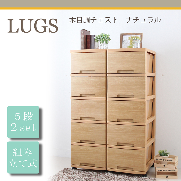 【送料無料】 [2個組]LUGS・ラグス 木目調ルームチェスト 5段ナチュラル衣装ケース クローゼットケース収納ボックス 収納ケース プラスチック 引き出し クローゼット収納/日本製