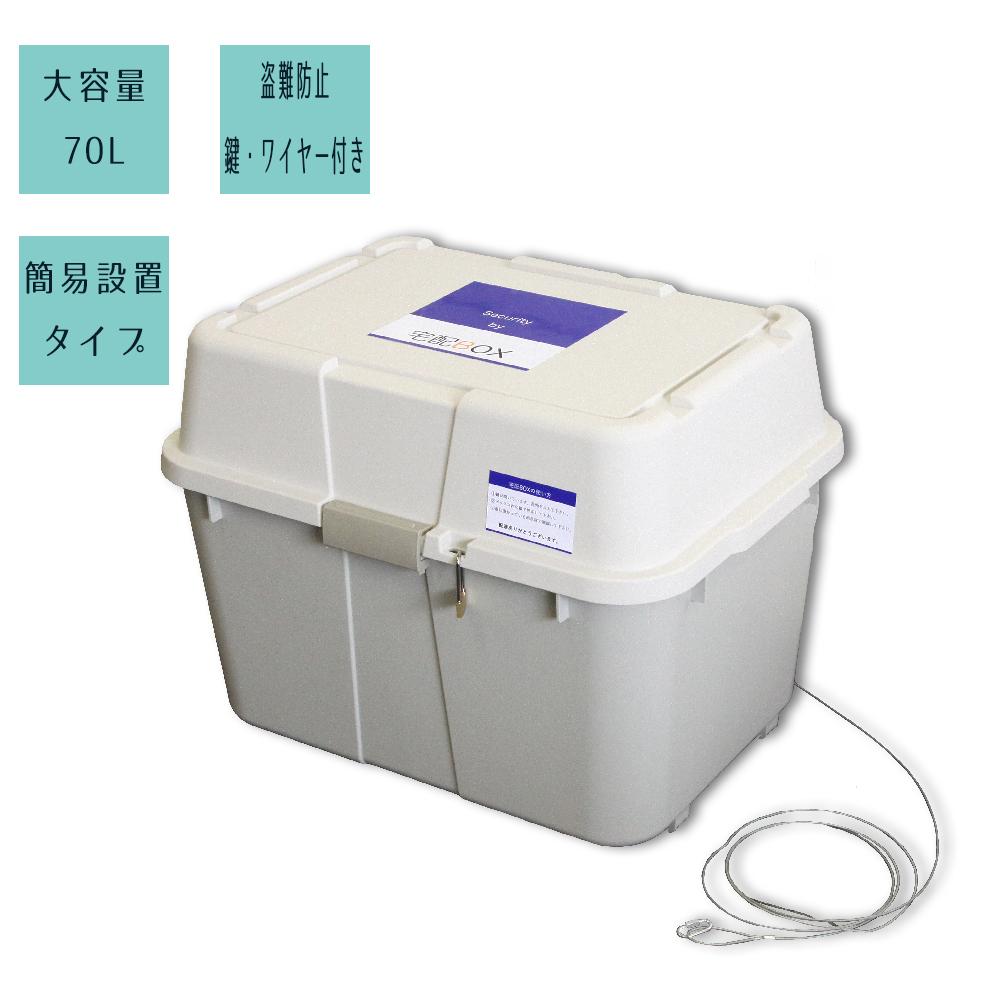 宅配ボックス 簡易タイプ 【送料無料】ワイヤー 鍵印鑑ホルダー付き