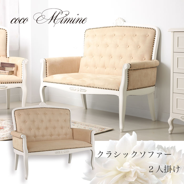 Classic Sofa Two Seat / White Furniture And Helpful Furniture / Beige, Sofa,  Living Room, Antique Style / Wood Products / Princess /