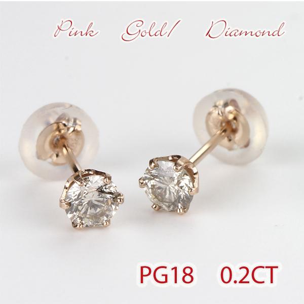 0.2ct一粒ダイヤモンドピアス 『一粒』 18kピンクゴールド ×天然ダイヤモンド 送料無料