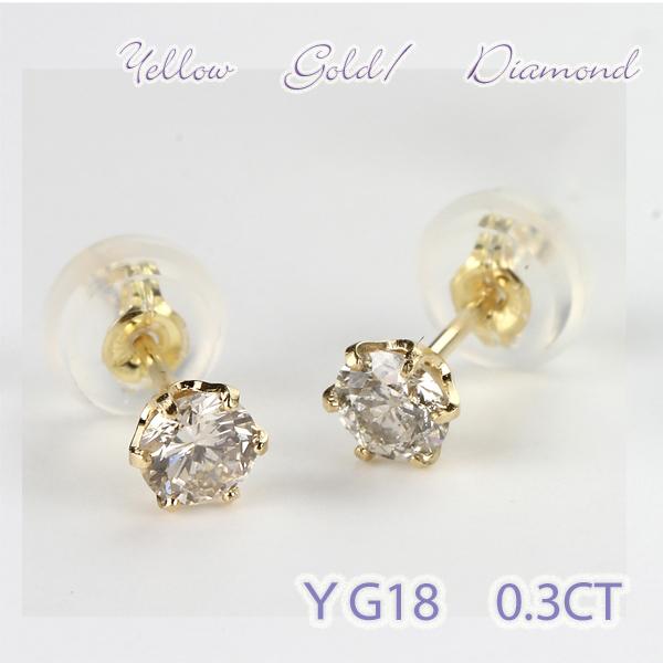 0.3ct一粒ダイヤモンドピアス 『一粒』 18kイエローゴールド ×天然ダイヤモンド 送料無料