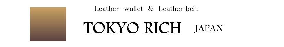財布ベルトの専門店 東京リッチ:日本製を中心とした革製品、財布、ベルトなどのセレクトショップです。