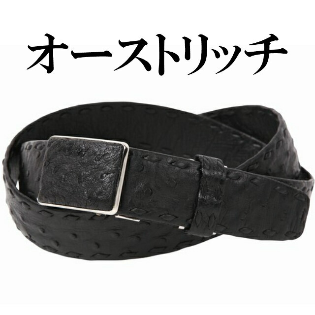 b52b05866480 楽天市場】ベルト メンズ 本革 日本製 130cm オーストリッチ ビジネス ...