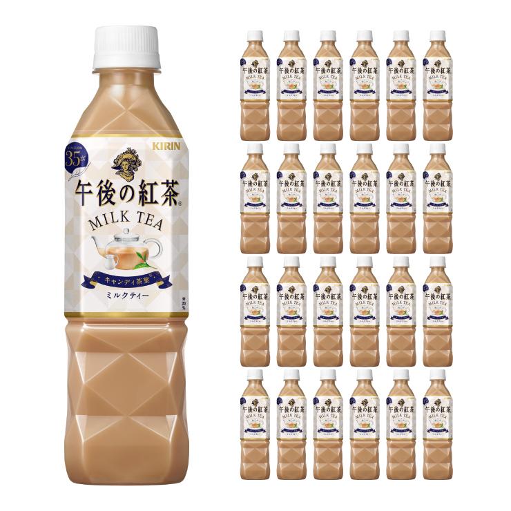 送料無料 キリン 専門店 午後の紅茶 ミルクティー 1ケース 500ml×24本 セール商品