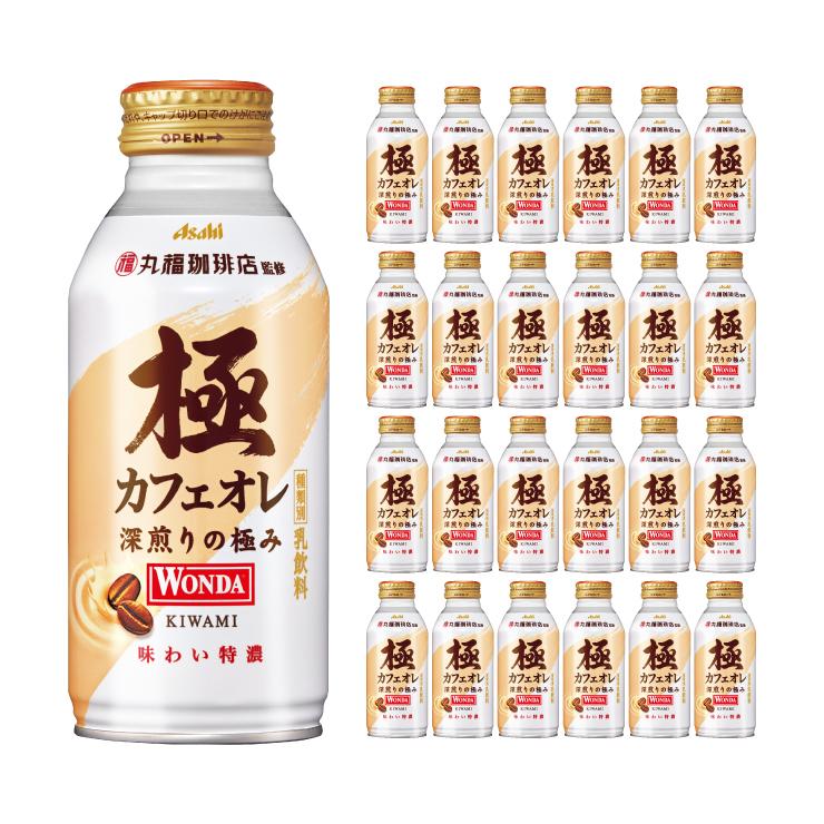 送料無料 アサヒ飲料 ワンダ 2020新作 極 1ケース カフェオレ ボトル缶 370g×24本 メーカー直売