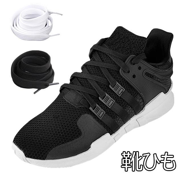 おトク 2個セット 1足分 セールSALE%OFF 靴ひも シューレース 送料無料 メンズ レディース 靴紐 スニーカー 無地 男女兼用 レースアップ シューズ メール便可 平紐
