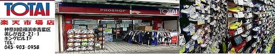 TOTAI バレー・ハンド・バスケ店:スポーツ用品店です。