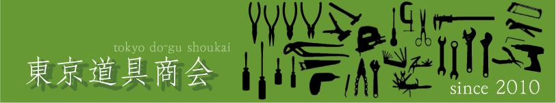 東京道具商会:国内外の便利な道具、面白い道具のセレクトショップ