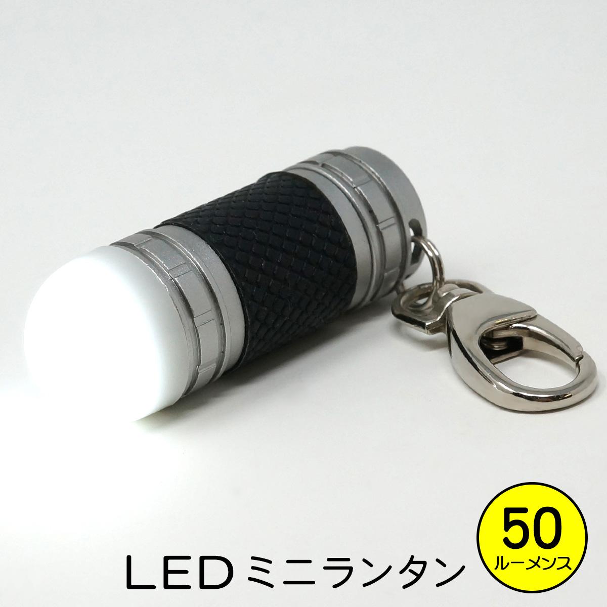 防災ライト キーホルダーライト 防災 非常用 LUX-PRO ミニ LED ランタン キーホルダー LEDライト 小さくても本格派