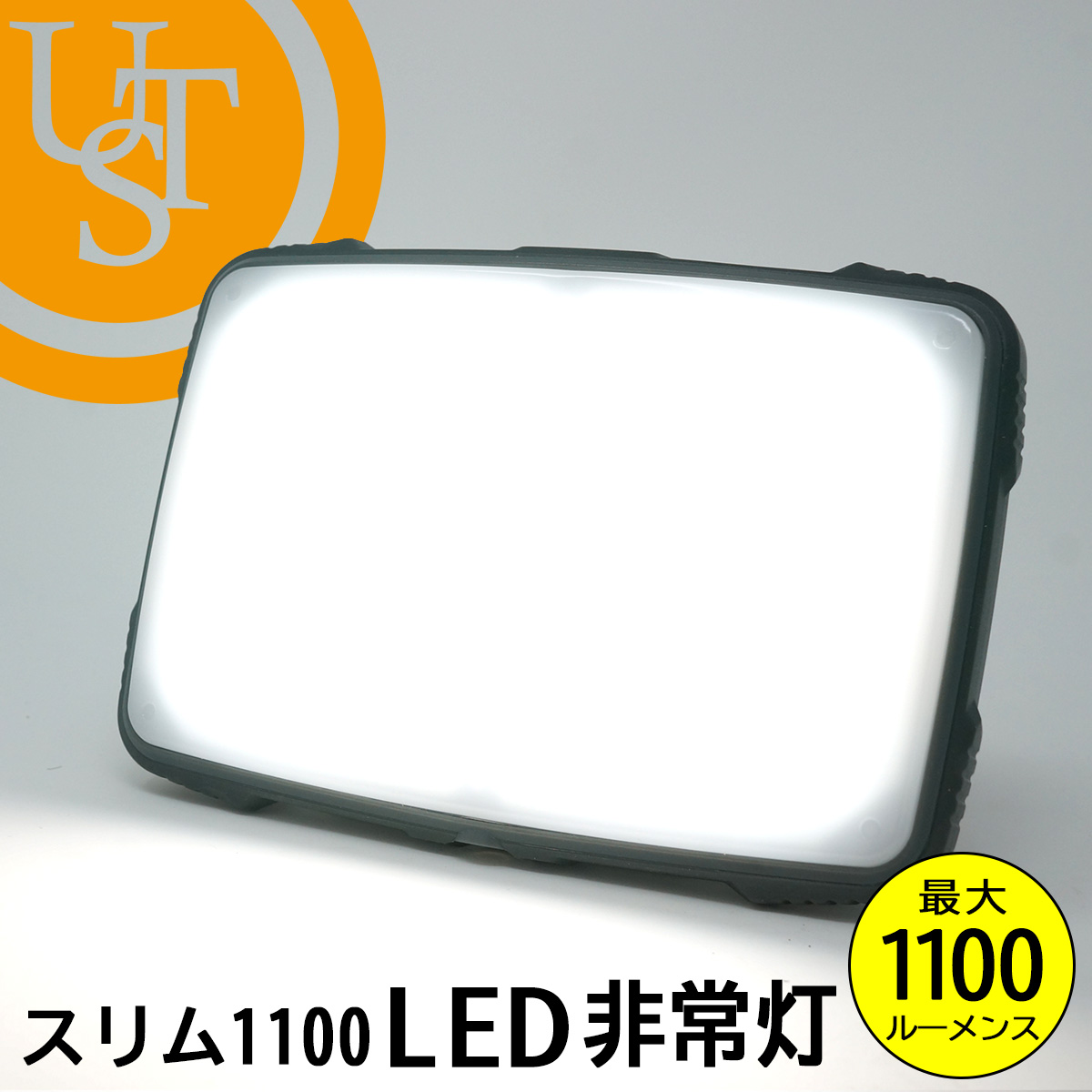 【GW中ポイント5倍】 UST 充電式 LEDエマージェンシーライト 1100ルーメン