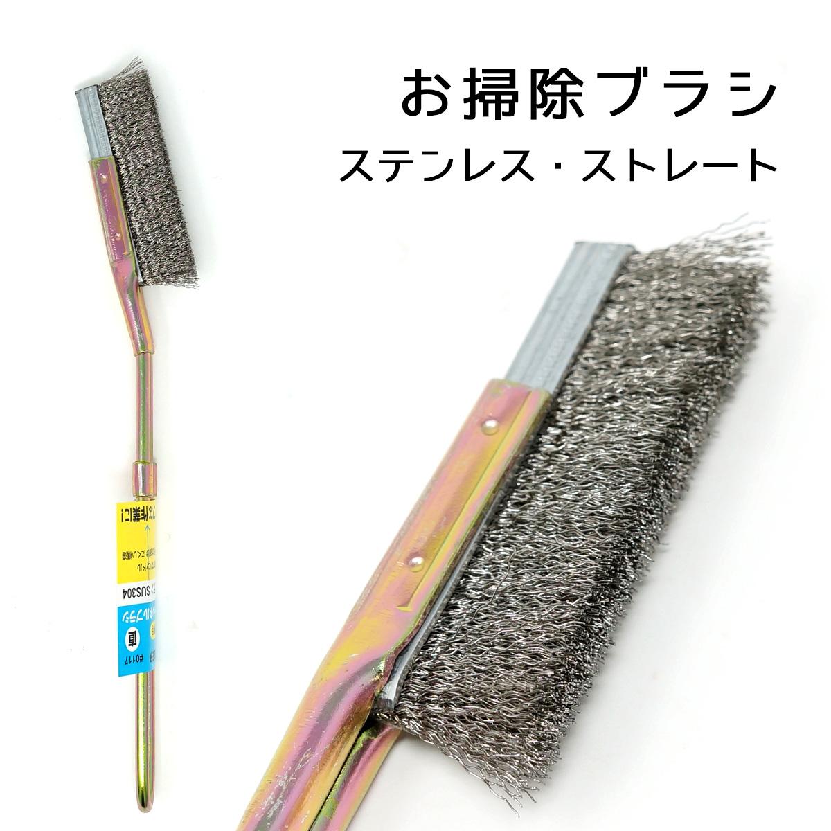 超安い 固定式ブラシ 洗浄 掃除 汚れ落とし 蔵 業務用 金属ブラシ スーパーSALE限定特価 チャンネルブラシ ステンレス お掃除ブラシ