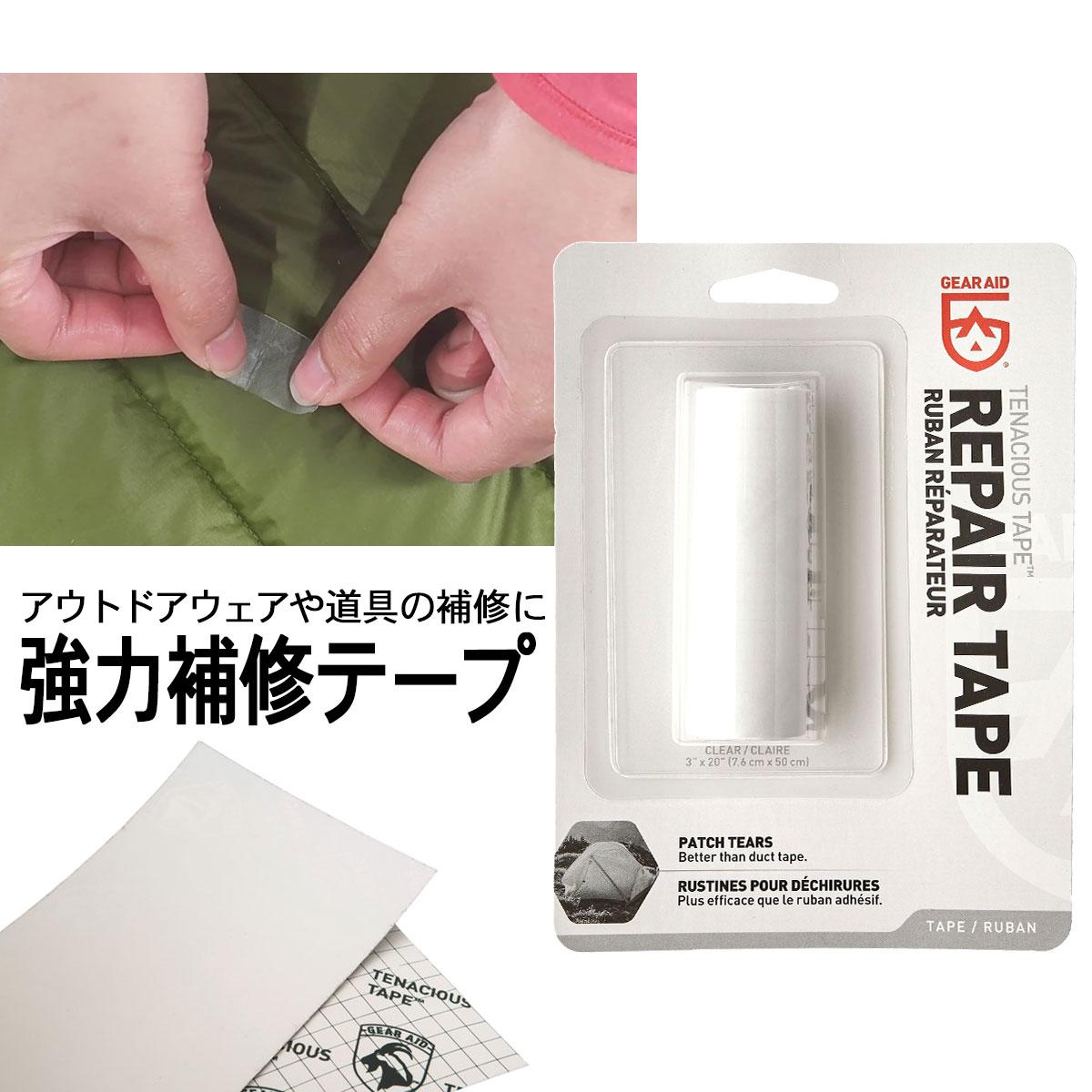 リペアパッチ メンテンナンス材 テント ウェア 穴あき補修 強力補修テープ ギアエイド ギフト GEAR (人気激安) AID