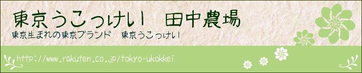 東京うこっけい 田中農場:東京生まれのブランド鳥。東京うこっけいの卵を心を込めて作っています。