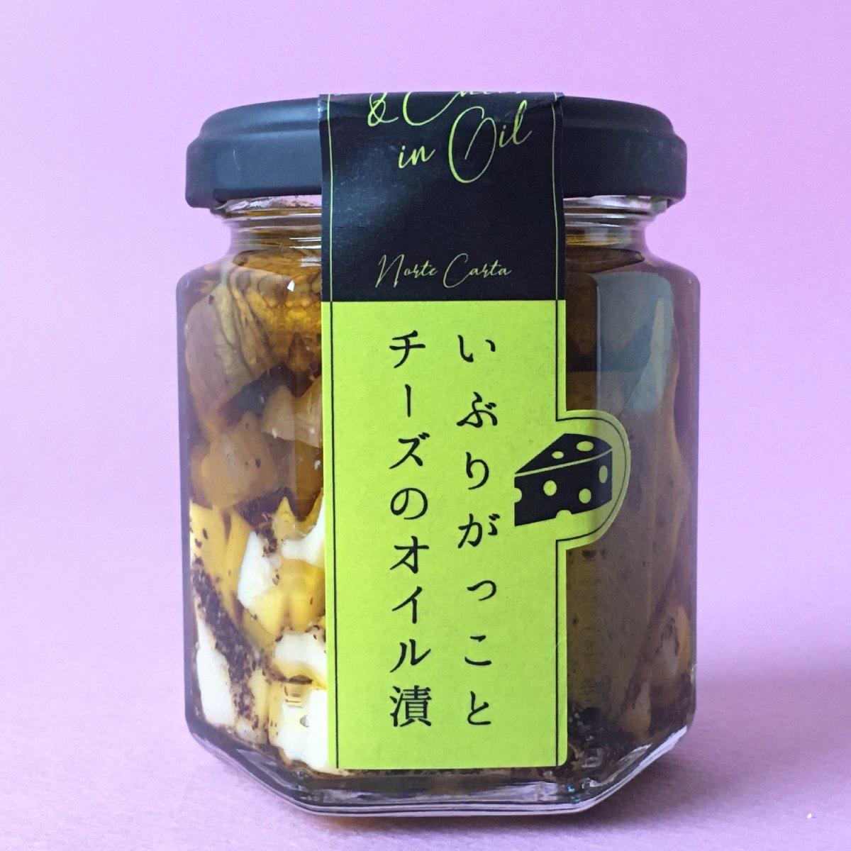 秋田の魚醤と塩麹の旨味が効いてる! いぶりがっことチーズのオイル漬け【ワインとの同梱可能】【ラッピング不可】【ギフトBOX不可】