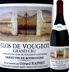 ジェラール・ラフェ クロ・ド・ヴージョ 2009【フランス】【赤ワイン】【750ml】【フルボディ】【辛口】