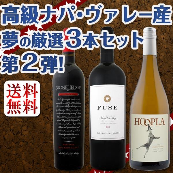 【送料無料】高級ナパ・ヴァレー産、夢の厳選3本セット!Part2
