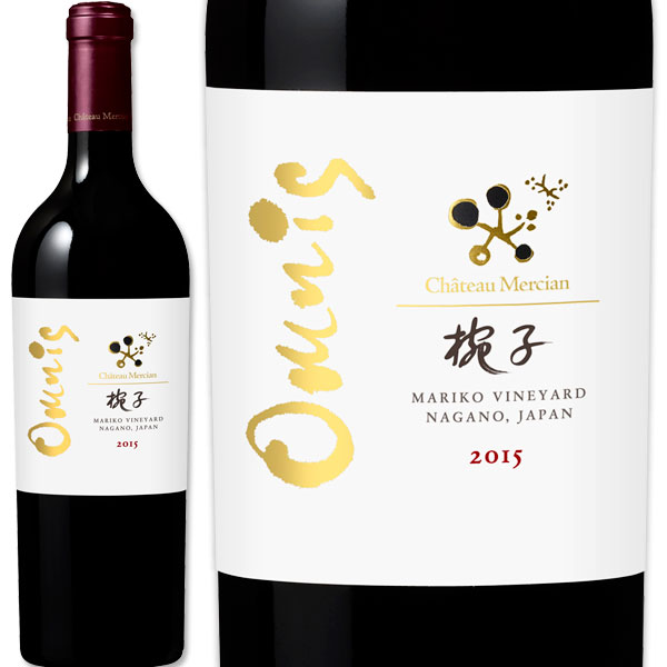 シャトー・メルシャン 椀子 オムニス 2015【赤ワイン】【日本】【750ml】