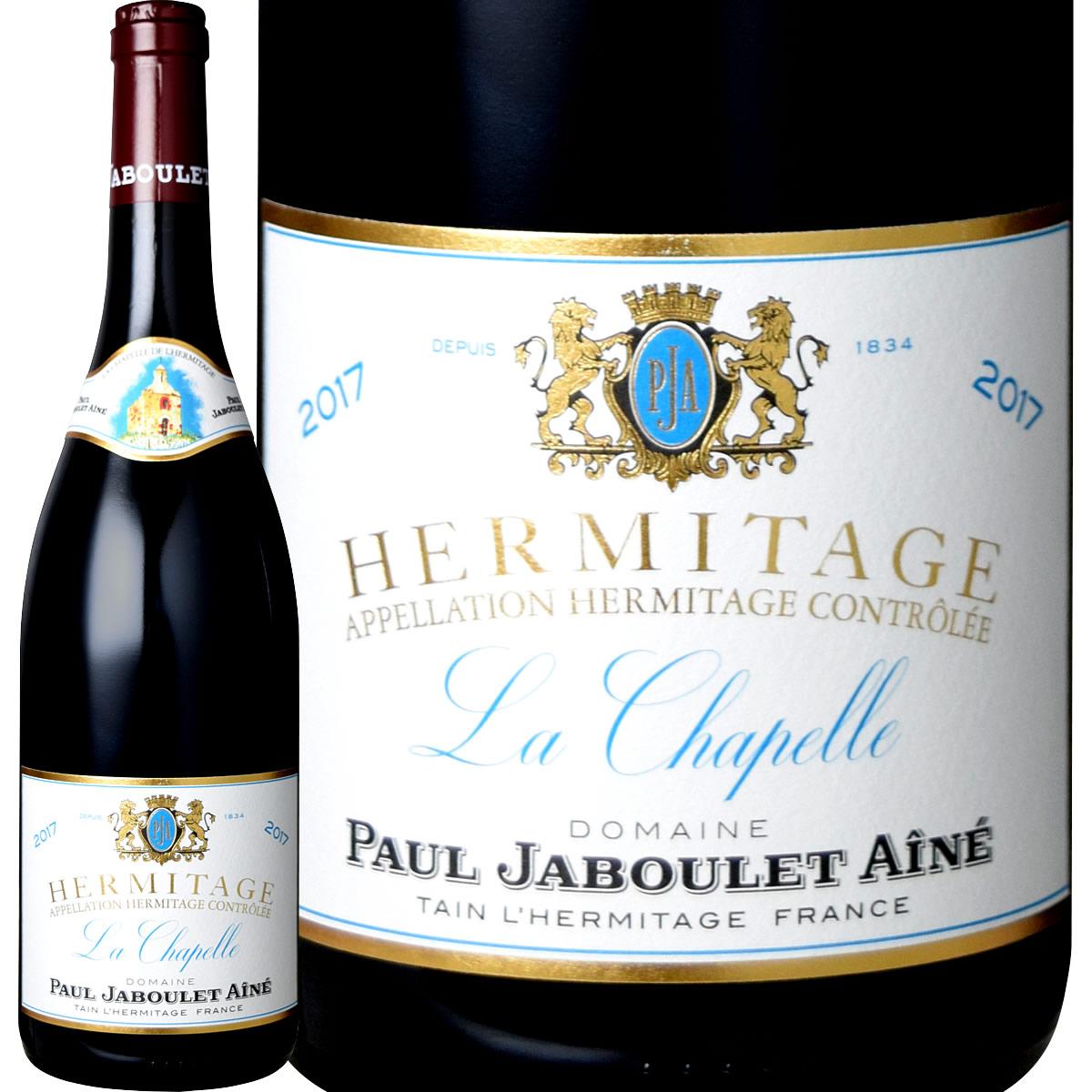 ポール・ジャブレ・エネ・エルミタージュ・ラ・シャペル・ルージュ 2017【赤ワイン】【750ml】【フルボディ】【辛口】【Paul Jaboulet Aine】