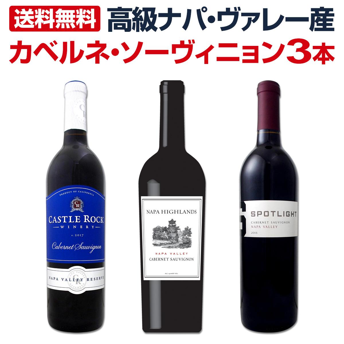 高級ナパ産ワイン3本セット! 【送料無料】高級ナパ・ヴァレー産カベルネ・ソーヴィニョン3本セット!