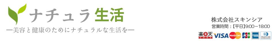 ナチュラ生活:ウコン・シジミに独自原料を配合した新しい二日酔い対策サプリ「乾杯王」