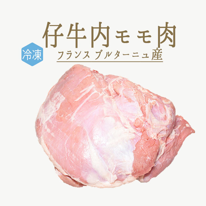 【冷凍】仔牛 内もも veau 約1-1.5kg<フランス産ブルターニュ産>【約1-1.5kg】【\800/100g再計算】【冷凍品/冷蔵・常温商品との同梱不可】