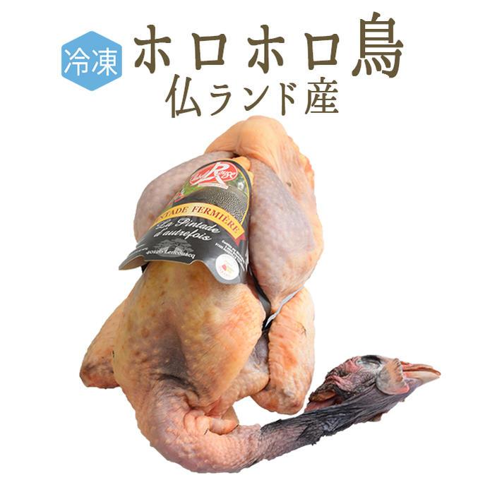 【冷凍】パンタード 頭付・中抜 【1.5-2kg】 <フランス ランド産> 【\330/100g再計算】【冷蔵品】