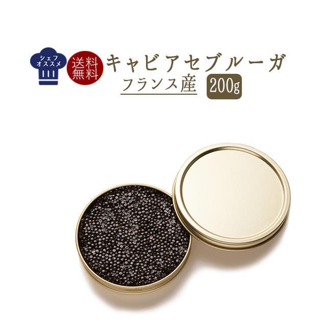 【送料無料 あす楽】キャビアセブルーガ<フランス産>【200g】【冷蔵品】