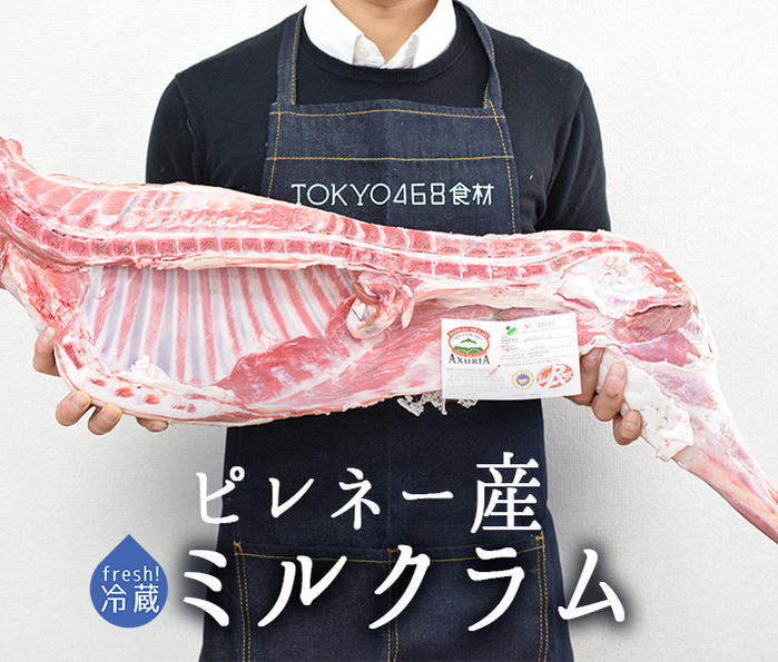 【フレッシュ 冷蔵】 乳飲み仔羊 半身 ミルクラム アニョー・ド・レ <フランス ピレネー産> 【約2.5-3.5kg】【送料無料】