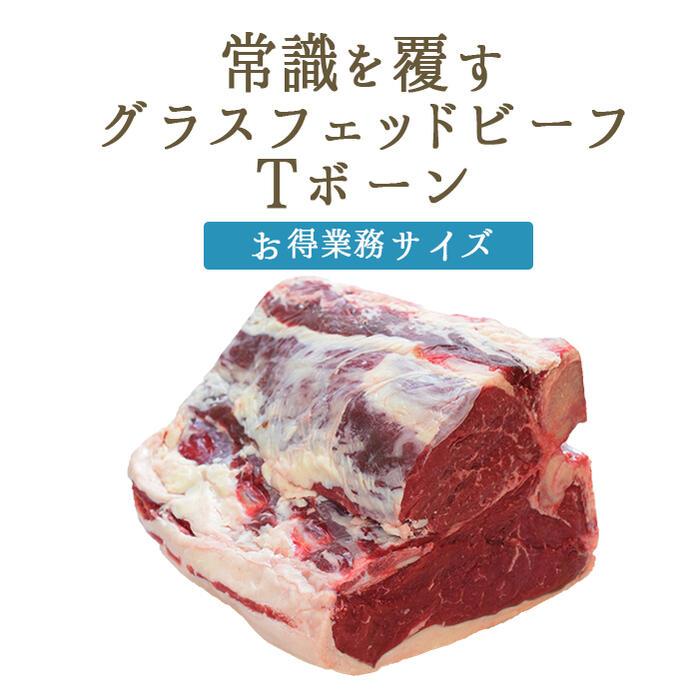 【フレッシュ 冷蔵】ヘアフォード プライムビーフ Tボーン グラスフェッド ビーフ【約6-8kg】【\835/100g再計算】 <アイルランド産>【冷蔵品】