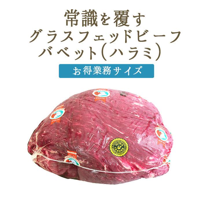 へアフォード 日本初 ヒレフォード オメガ 赤身肉グラスフェッド牛 牛肉 ステーキ 100%品質保証! Grassfed beef アイルランド牛 オメガ3 不飽和脂肪酸 グラスフェッドバター \P5倍 7 ディスカウント 31まで 1-2枚入り 100g再計算 ¥410 プライムビーフ ビーフ 冷蔵品 ヘアフォード 約2.5-3kg アイルランド産 業務用 フレッシュ 冷蔵 お得サイズ グラスフェッド ハラミ バベット