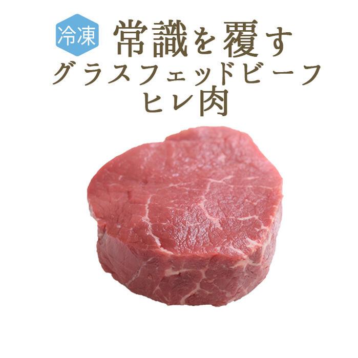 へアフォード ヘレフォード オメガ6 赤身肉 グラスフェッド牛 牛肉 ステーキ Grassfed beef アイルランド牛 オメガ3 グラスフェッドバター ヒレ肉 グラスフェッド 約90-110g 安い 激安セール ビーフ プライムビーフ ヘアフォード ヘレ肉 フィレ フィレ肉 冷凍 冷凍品 アイルランド産 ヒレ