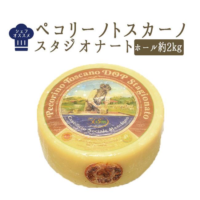 【送料無料】 ペコリーノ トスカーノ(スタジオナート)DOP チーズ <イタリア産>【ホール 約2kg】【冷蔵品】