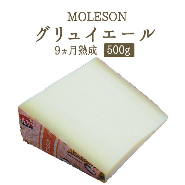 グリュイエール グリエールチーズ モレゾン社 (MOLESON) AOP 9ヵ月熟成 <スイス>【約500g】【\950/100g当たり再計算】【冷蔵品】