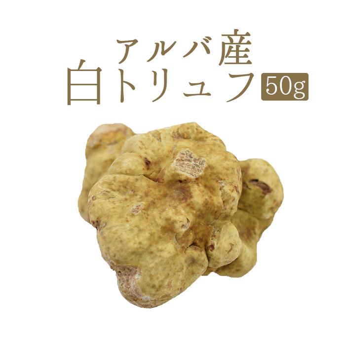 アルバ産 白トリュフ 【送料無料】トリュフ  truffe <イタリア アルバ産>【1P(1~2粒)=約50g】【\830/1g再計算】【冷蔵品】※1~2粒でのお届け