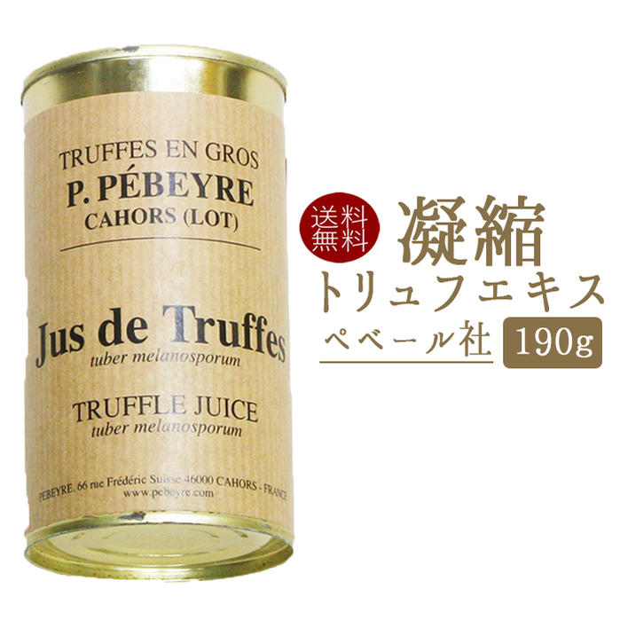 【送料無料】ジュド トリュフ (トリュフジュース)190g缶truffe トリュフ <フランス産>【190g】【常温品】【常温/冷蔵混載可】【ペベール社】