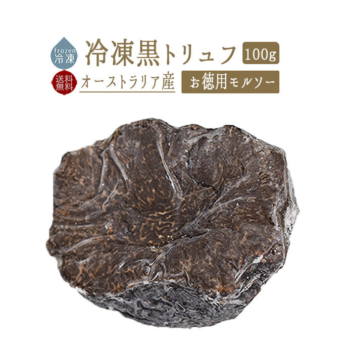 【送料無料】【冷凍】冬トリュフ )<お徳用 モルソー> 100g truffe トリュフ <オーストラリア> 【冷凍品/冷蔵・常温商品との同梱不可】