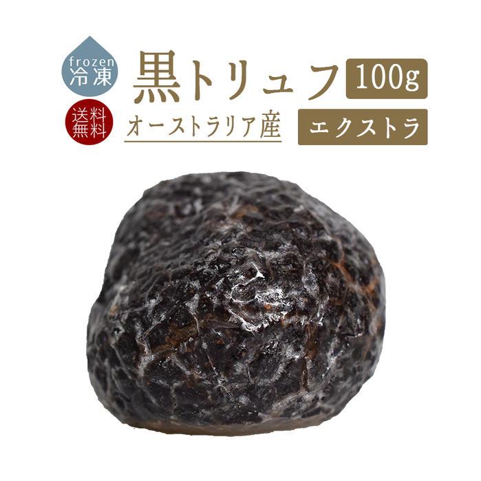 【冷凍】【送料無料】冬トリュフ エクストラ 100g truffe トリュフ <オーストラリア> 【冷凍品/冷蔵・常温商品との同梱不可】