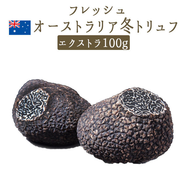【送料無料】オーストラリア産 冬トリュフエクストラ 100g【季節限定】