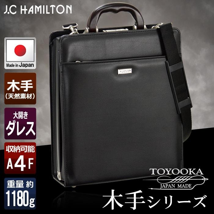 平野 J C ハミルトン 日本製 豊岡製鞄 木手ダレスバッグ 縦型 A4ファイル対応 大開きダレス ビジネスバッグ カジュアルバッグ 30cm #22310 黒qVpMGLSUz
