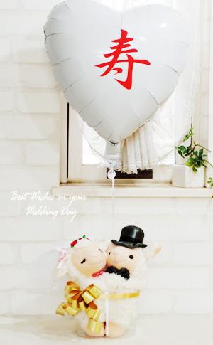 バルーン電報 結婚式 バルーン ぬいぐるみ 電報 ブライダルシープ+寿バルーン
