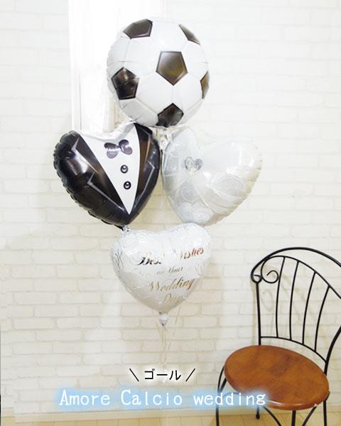 サッカー 電報 バルーン電報 バルーン 結婚式 ア・モーレ