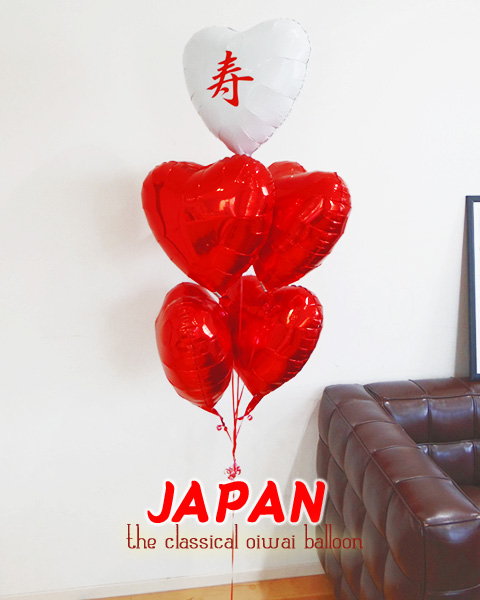 バルーン 結婚式 誕生日 開店祝い バルーン電報 電報 JAPAN