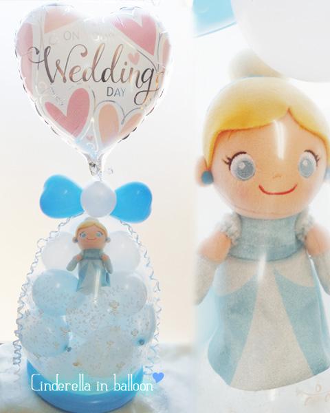 ディズニー プリンセス シンデレラ バルーン電報 結婚式 バルーン 電報 祝電 卓上 シンデレラ♪バルーンラッピング