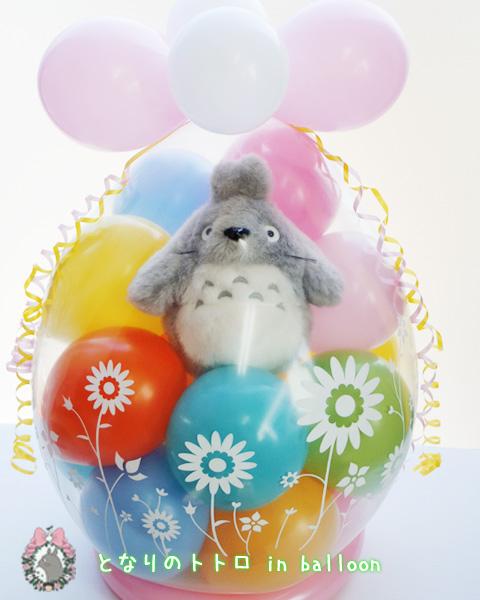 となりのトトロをバルーンラッピングしました トトロ バルーン電報 割り引き バルーン 入籍祝い 結婚式 誕生日 in 大決算セール 1歳 balloon 開店祝い となりのトトロ 卓上