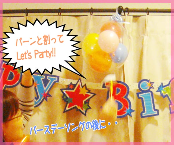 生日气球☆生日会面包超人安排(大的尺寸)