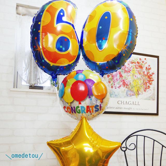 バルーン 数字 誕生日 周年記念 ヘリウムガス入り(10~99)